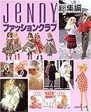 ジェニーファッションクラブ総集編―ジェニーのおしゃれな手づくりワードローブ