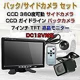 7インチ TFT モニタ CCD サイドカメラ バックカメラ セット ガイドライン 仕様 ◇TRISET-PRO2