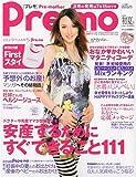 Pre-mo (プレモ) 2009年 05月号 [雑誌]