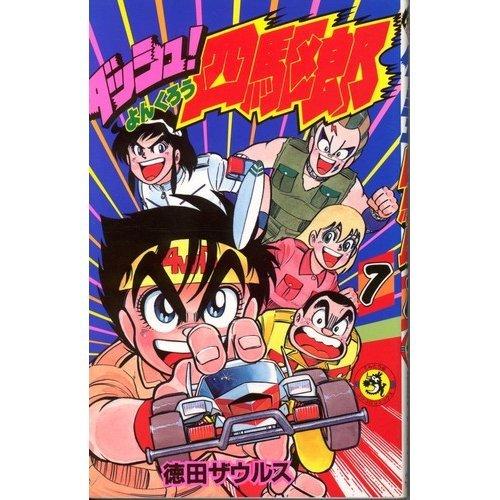 ダッシュ!四駆郎 第7巻 (てんとう虫コミックス)