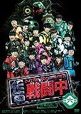 戦闘中 第六陣 ~恐竜の乱~[DVD]