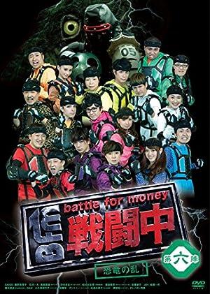 戦闘中 第六陣 ~恐竜の乱~ [DVD]