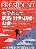 PRESIDENT (プレジデント) 2011年 10/17号 [雑誌]