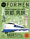 『Hanako FOR MEN  vol.15  京都、男旅。 (マガジンハウスムック)