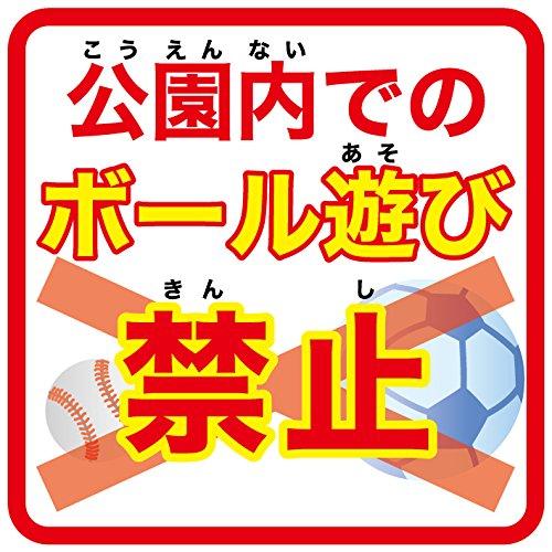 コーンサイントップ 【ボール遊び禁止】 公園用 ユニット