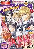 別冊花とゆめ 2010年 04月号 [雑誌]