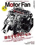 Motor Fan illustrated Vol.107 進化するディーゼル (モーターファン別冊)