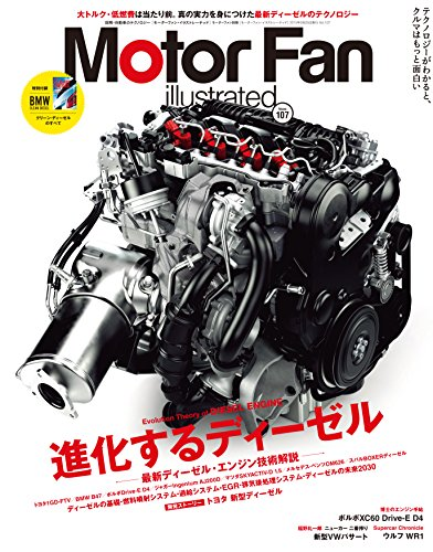 Motor Fan illustrated Vol.107 evolution diesel (motor fan supplement)