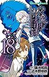 とある魔術の禁書目録(インデックス) 18巻 (デジタル版ガンガンコミックス)