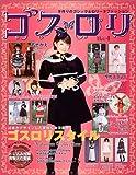 ゴスロリ―手作りのゴシック&ロリータファッション (Vol.4) (レディブティックシリーズ―ソーイング (2216))