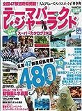 テーマパーク&レジャーランドスーパーカタログ 2010 (ぴあMOOK)