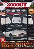 日本が誇る トヨタ2000GT LEGEND DVD BOOK (宝島社DVD BOOKシリーズ)