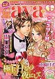 Young Love Comic aya (ヤング ラブ コミック アヤ) 2011年 01月号 [雑誌]