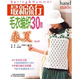 30 of the latest trends in knitting sweaters: Spring(Chinese Edition)