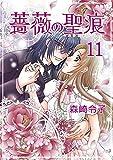 薔薇の聖痕(11): フェアベルコミックスフレイヤ (フェアベルコミックス フレイヤ)