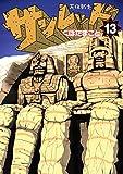 天体戦士サンレッド 13巻 (デジタル版ヤングガンガンコミックス)