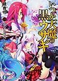 いつか天魔の黒ウサギ8  魔女と花火と女学校 (富士見ファンタジア文庫)