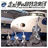 ����! ���̒����}�y�c~Super Express 50th Anniversary Album