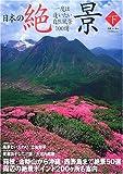 日本の絶景―一度は逢いたい自然風景100選 (下) (別冊山と溪谷)