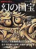 時空旅人 Vol.6 「幻の国宝~ボストン美術館に見る日本~」 2012年 04月号 [雑誌]