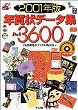 年賀状データ集Pack3600〈2001年版〉