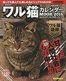 ワル猫カレンダーMOOK2016 SUNMAGAZINE