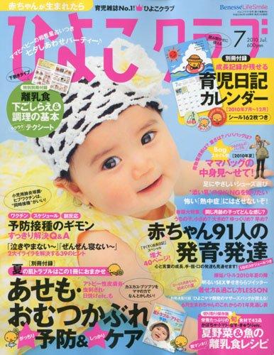ひよこクラブ 2010年 07月号 [雑誌]
