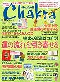 Chakra (チャクラ) 2012年 01月号 [雑誌]