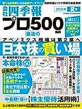 別冊 会社四季報 プロ500銘柄 2014年 07月号 [雑誌]