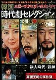 韓国時代劇セレクションゴールド: 高麗から朝鮮王朝への歴史ドラマ (学研ムック)