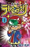 魔石商ラピス・ラズリ(1) (てんとう虫コミックス)