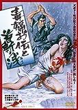 毒婦お伝と首斬り浅【DVD】