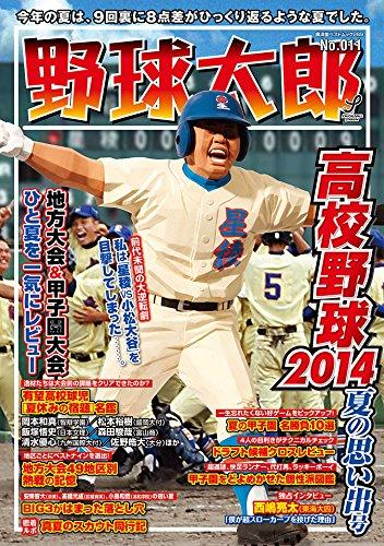 野球太郎Vol.011 高校野球2014夏の思い出号 (廣済堂ベストムック269号)