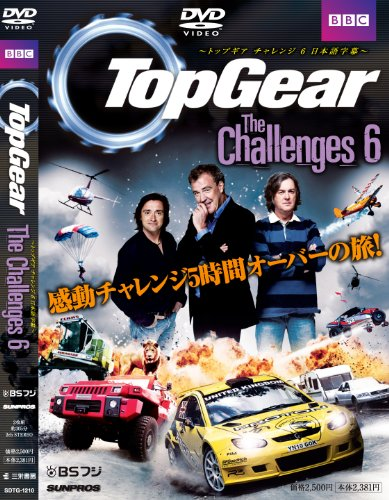 Top Gear The Challenges 6 (トップギア チャレンジ)