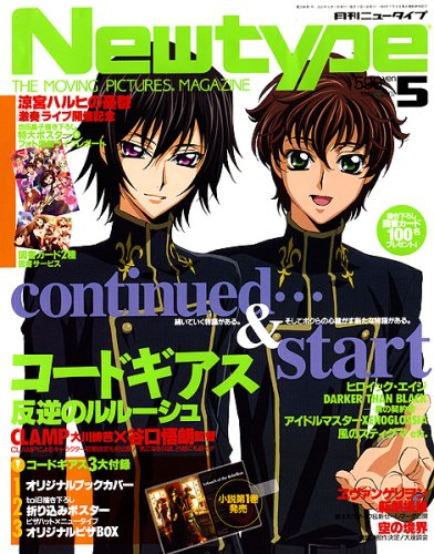Newtype (ニュータイプ) 2007年 05月号 [雑誌]