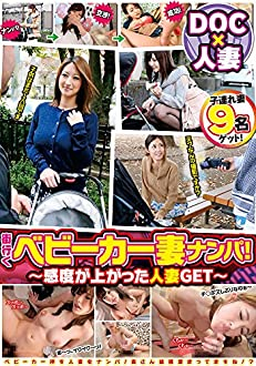 街行くベビーカー妻ナンパ! 〜感度が上がった人妻GET〜 [DVD]