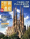 最新版 週刊世界遺産 2010年 12/2号 [雑誌]