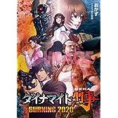 ダイナマイト刑事 BURNING 2020 (桜ノ杜ぶんこ)