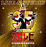 35th Anniversary BEST ALBUM スタ☆レビ -LIVE & STUDIO-(通常盤)