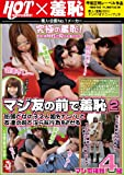 マジ友の前で羞恥 2 街頭で女の子2人組をナンパして友達の前で淫らな行為をさせる [DVD]