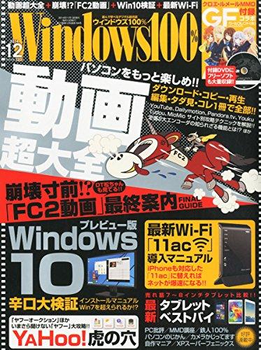 Windows 100% 2014年 12月号 [雑誌]
