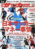 サッカーダイジェスト 2013年 5/28号 [雑誌]