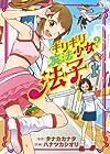 ギリギリ魔法少女?法子 1 (ビッグコミックス)