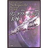 リングワールドの玉座―ノウンスペース・シリーズ (ハヤカワ文庫SF)