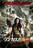 ランカスカ海戦 ~パイレーツ・ウォー [DVD]