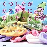 ミニアニメ「くつだる。」NHK Eテレにて4月から放送開始