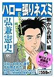 ハロー張りネズミ 闇からの誘い編 (講談社プラチナコミックス)