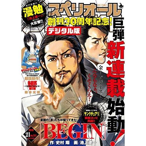 ビッグコミックスペリオール 2016年21号(2016年10月14日発売) [雑誌]