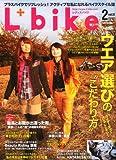 L + bike (レディスバイク) 2011年 02月号 [雑誌]