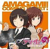 ラジオCD 「良子と佳奈のアマガミ カミングスウィート!」vol.3